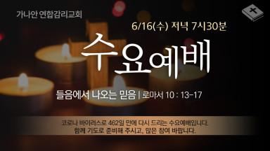 수정됨_수요예배 광고.jpg