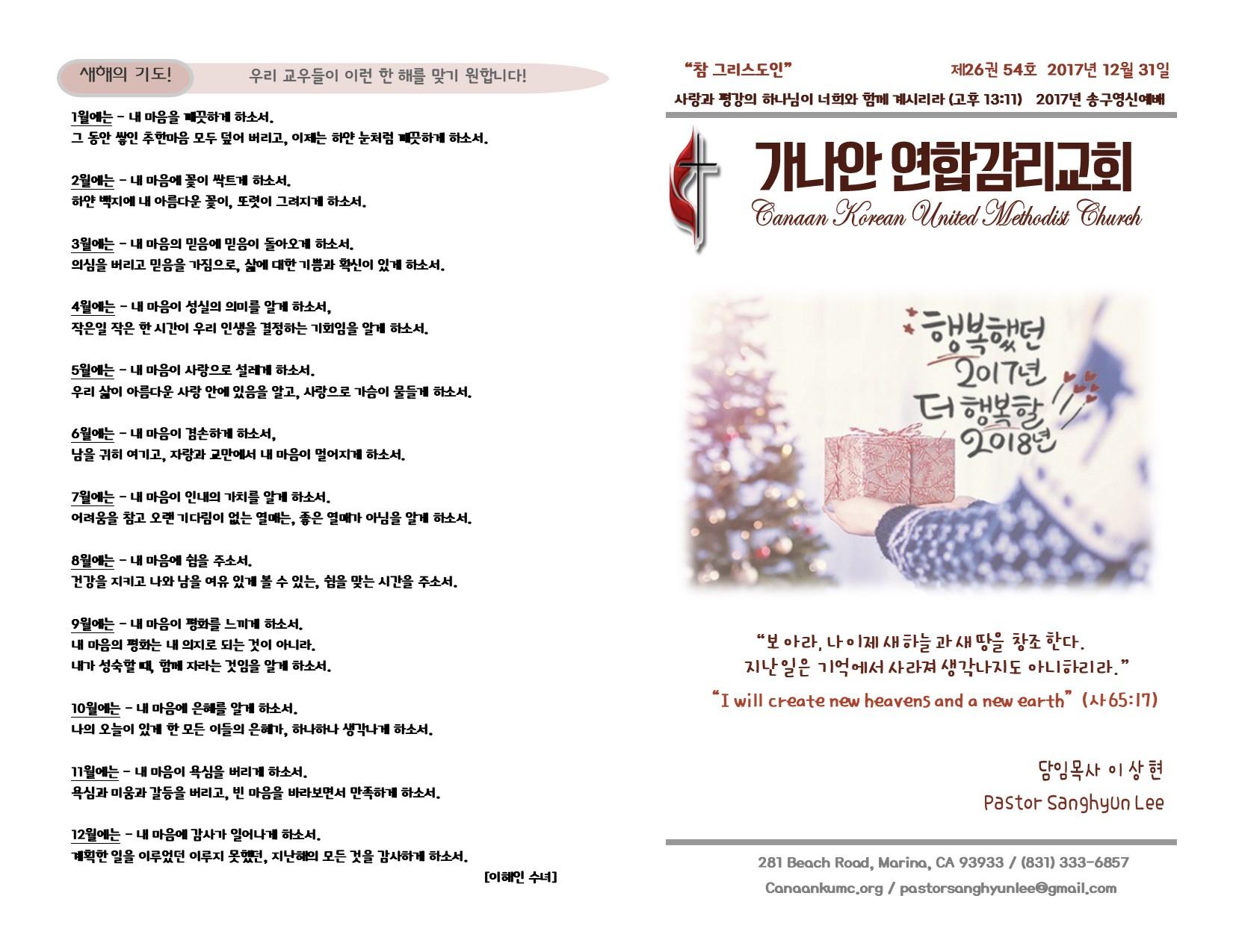 jubo20171231송구영신예배(겉).jpg