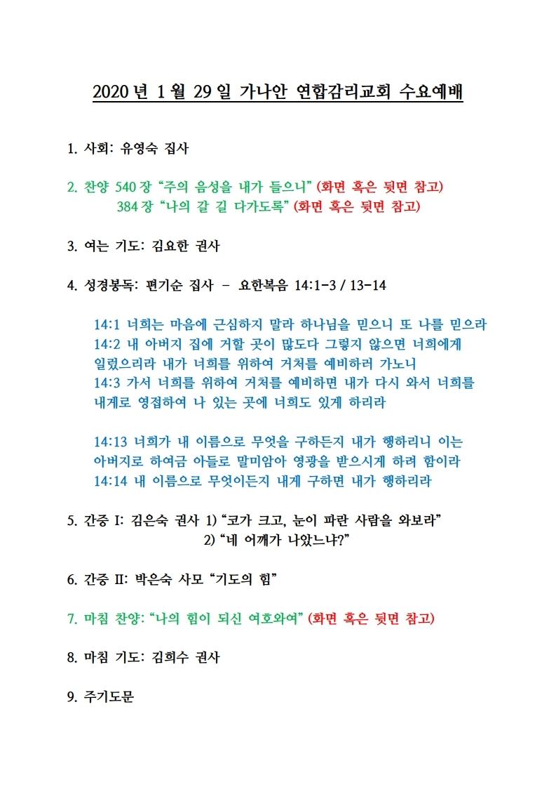 2020 1월 29일 가나안 연합감리교회 수요예배.pdf_page_1.jpg