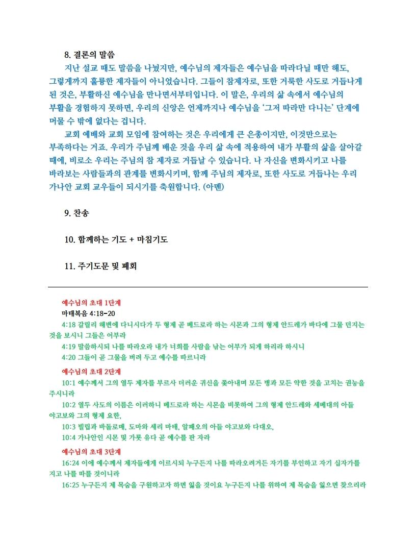 2.5 수요예배 순서.pdf_page_2.jpg