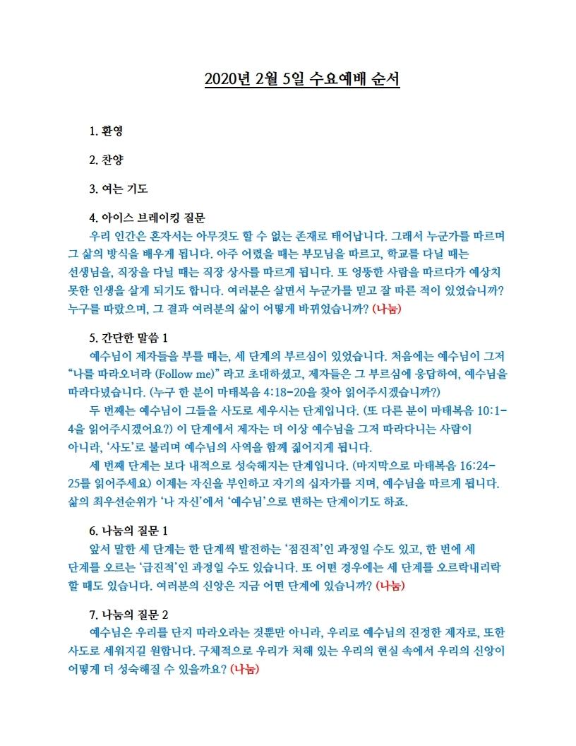 2.5 수요예배 순서.pdf_page_1.jpg